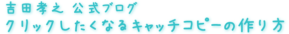 吉田孝之公式ブログ