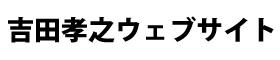 吉田孝之のブログ|読みたくなった記事タイトル例